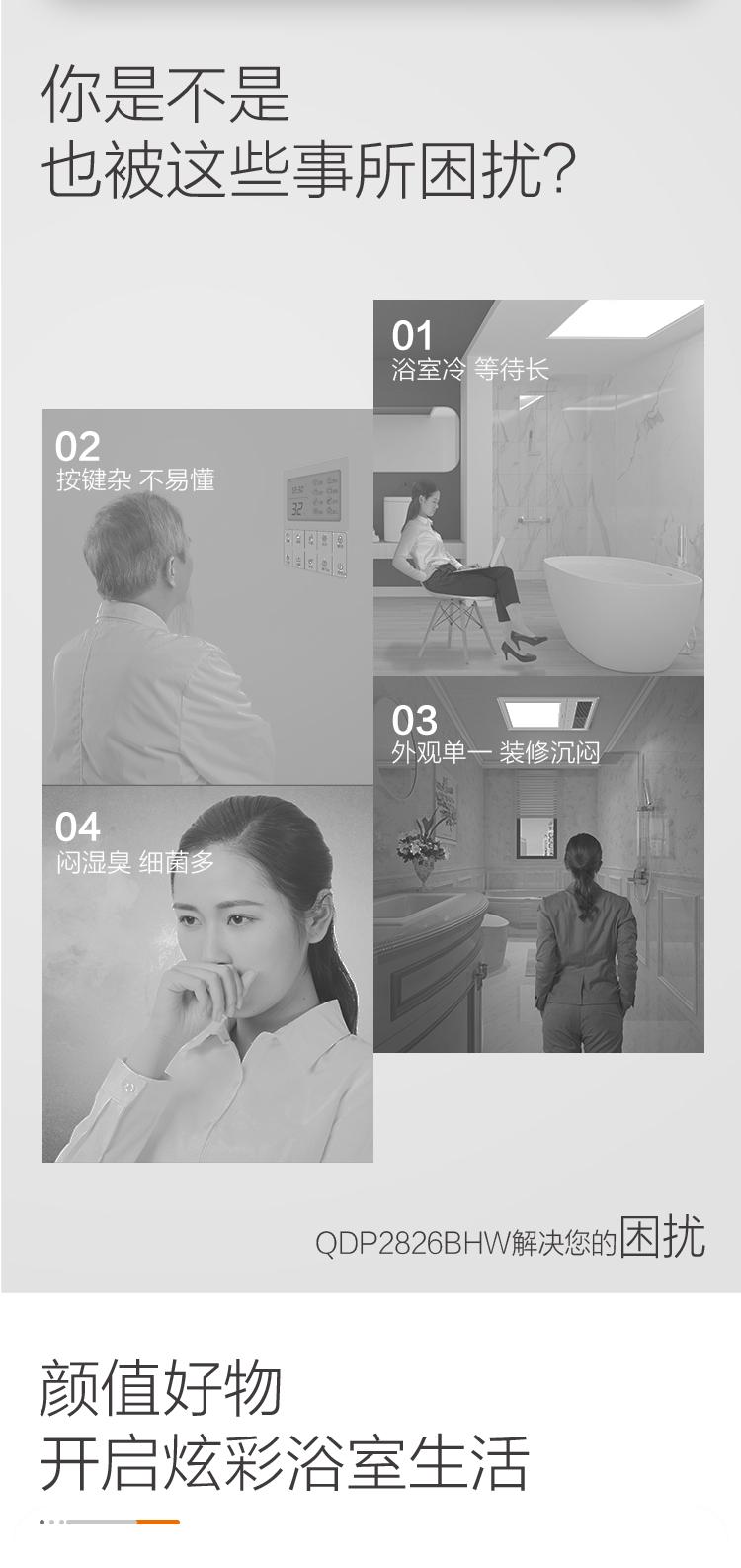 炫彩浴霸2
