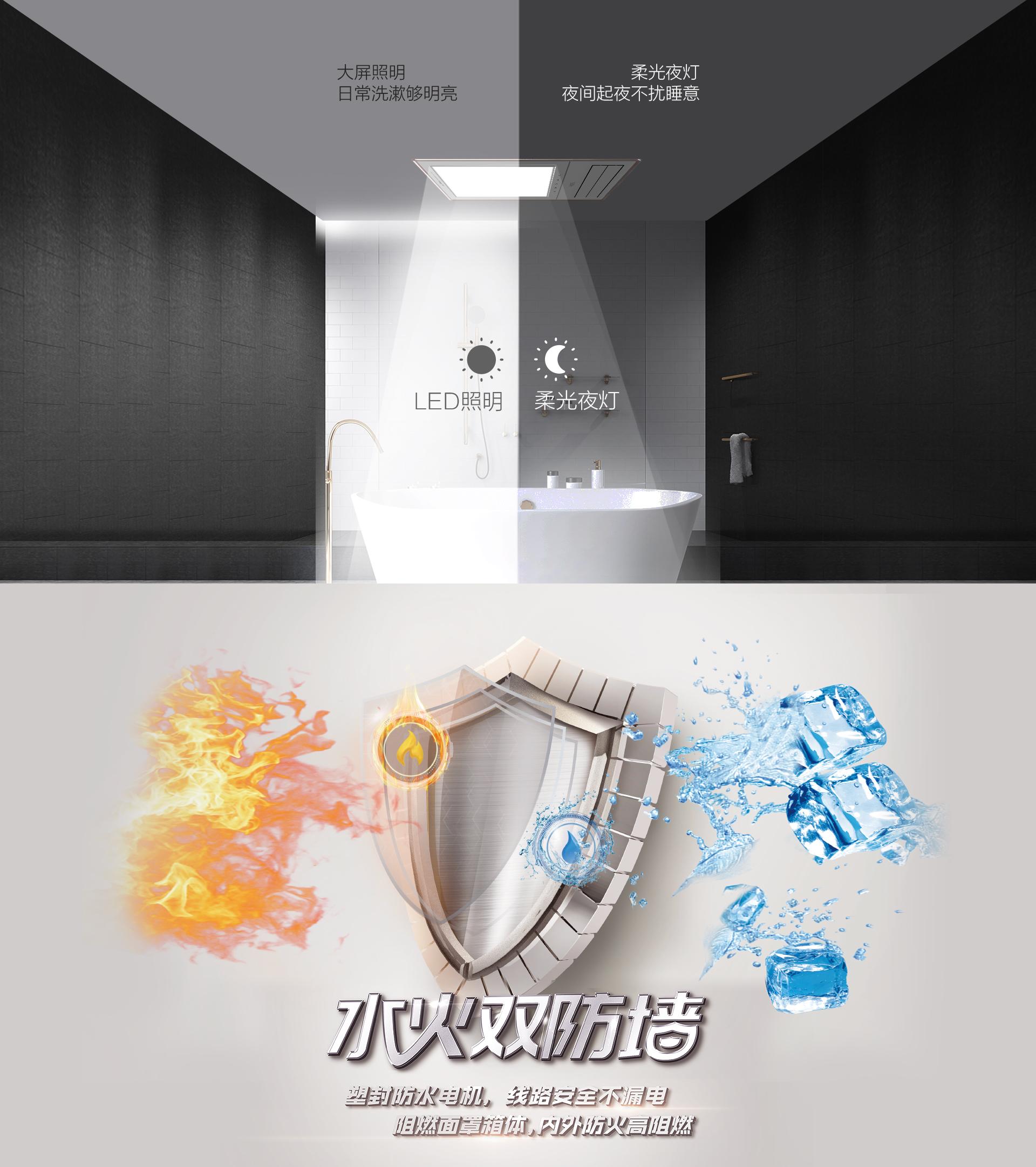 炫彩浴霸8