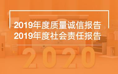 奥普家居正式发布《2019年质量诚信报告》、《2019年社会责任报告》