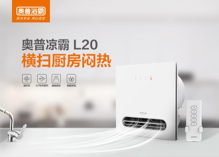 环风系列 L20