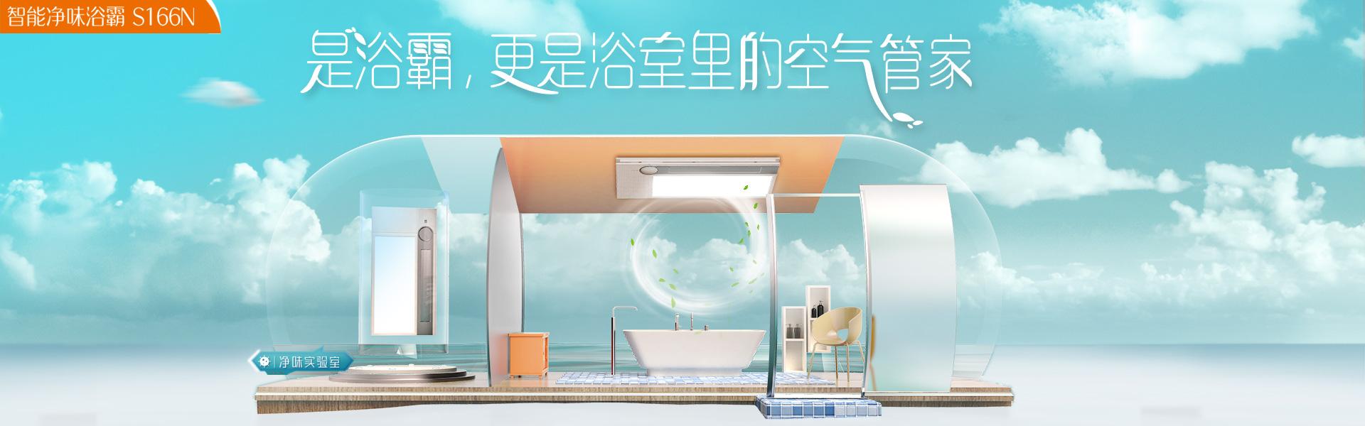 AUPU奥普官方网站-为爱设计-奥普家居股份有限公司-奥普浴霸