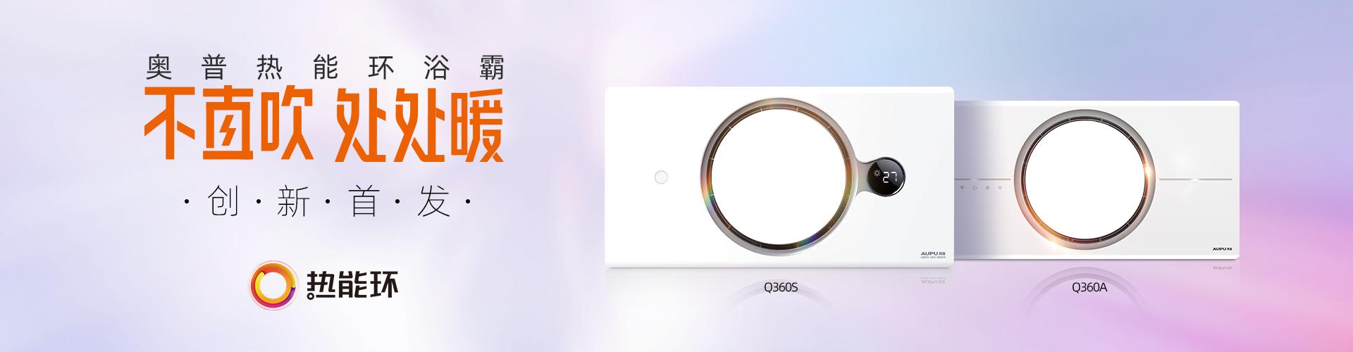 奥普热能环浴霸Q360S