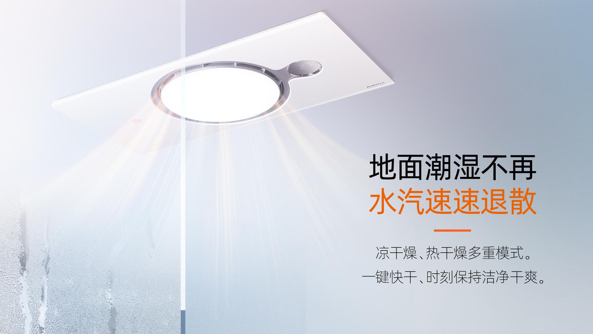 奥普热能环浴霸Q360S7