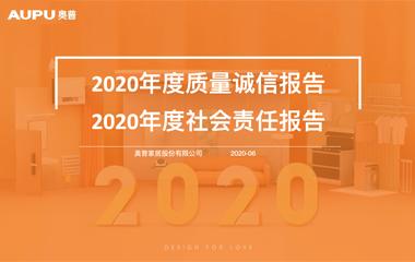奥普家居正式发布《2020年质量诚信报告》、《2020年社会责任报告》