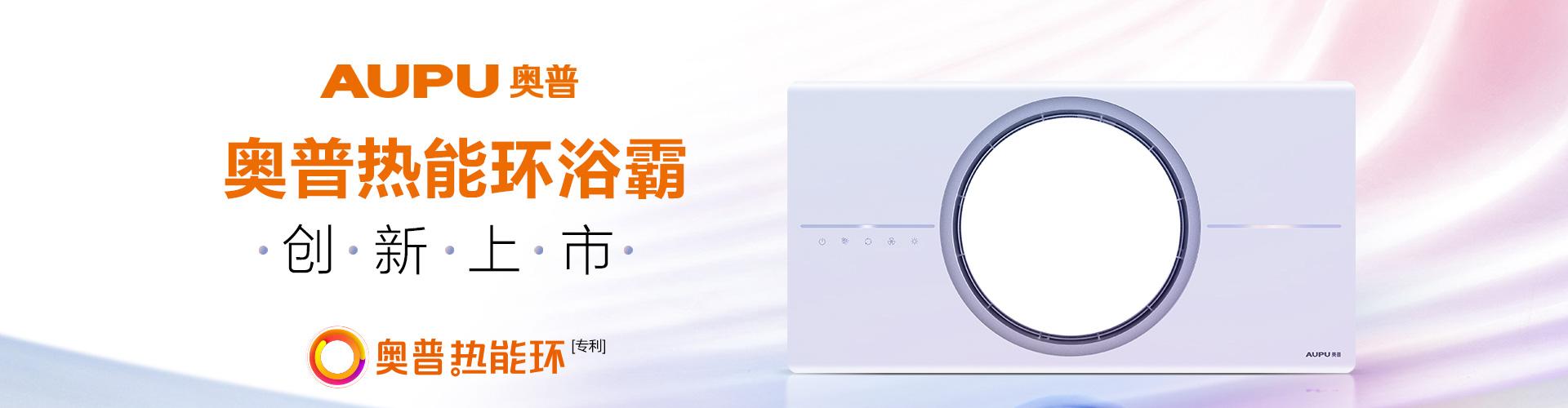 奥普热能环浴霸Q360A