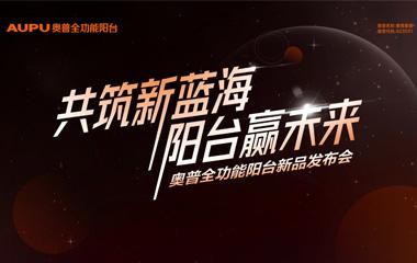 直击奥普全功能阳台广州展新品发布会现场,开启智慧化阳台新时代